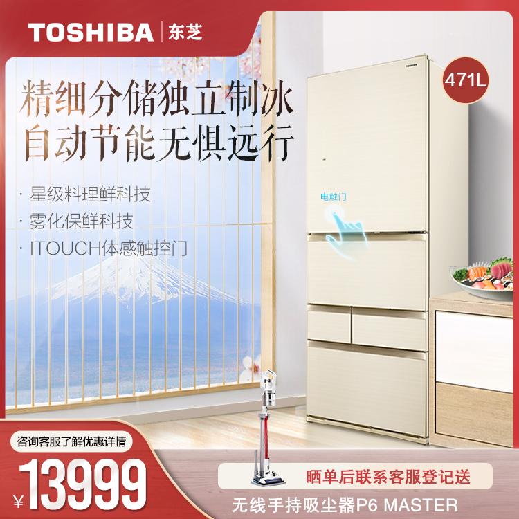 【真空隔热】东芝冰箱471L玻璃轻触式开门无霜冷冻光触媒杀菌净味 GR-RM495WE-PG1A6
