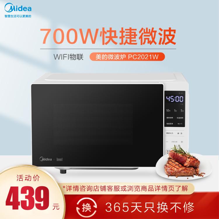 微波炉 WIFI物联 700W快捷微波 15大本地菜单 智能家电 PC2021W