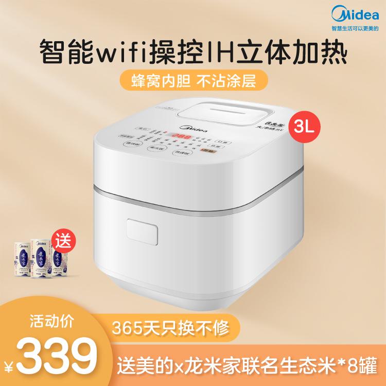 电饭煲 3升容量3-6人Wif连接 IH加热 智能家电 MB-WHS30C96