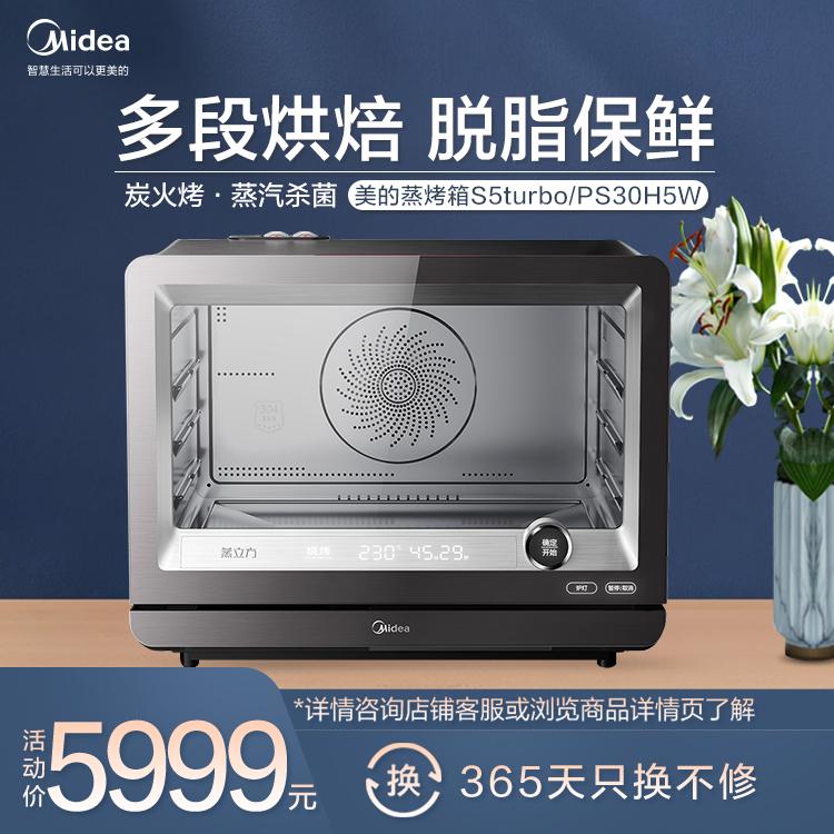 【智能新品】蒸烤箱 多段烘焙 脱脂保鲜 炭火烤 蒸汽杀菌 智能家电S5turbo/PS30H5W