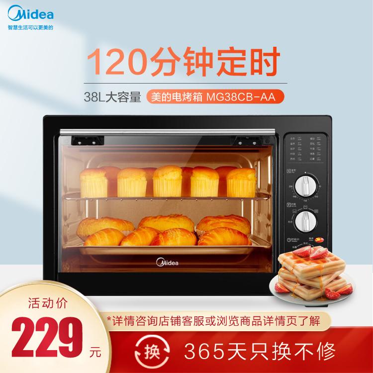 电烤箱 38L大容量 120分钟定时 四层烧烤位 上下控温 MG38CB-AA