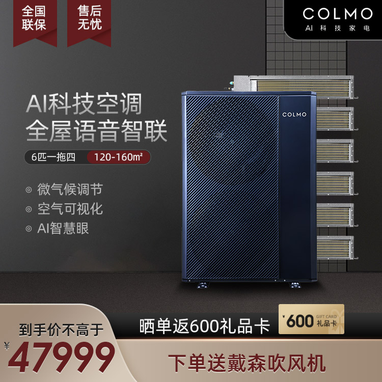 COLMO 中央空调多联机6匹一拖四 鸿蒙OS 智能家电CAE140N1C1-9