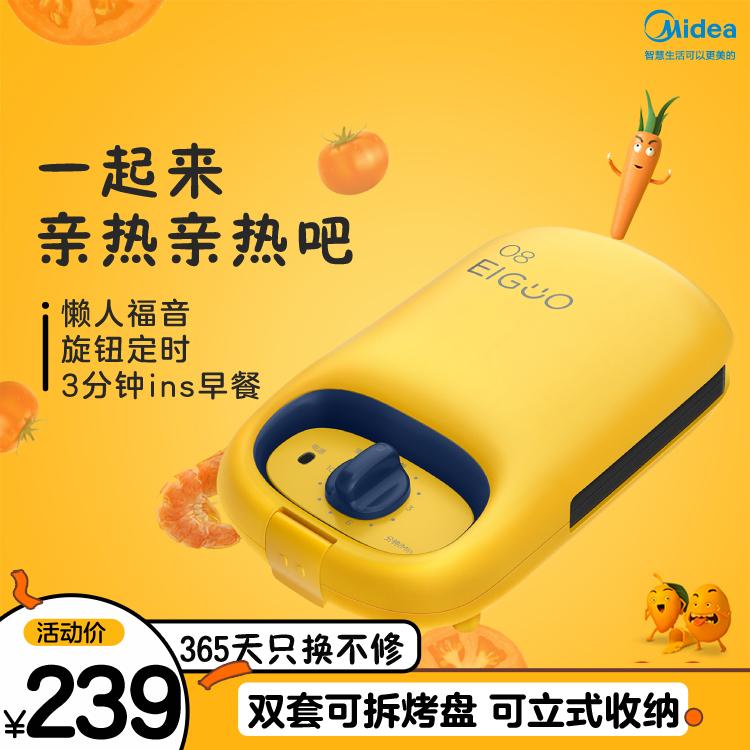 【新品】萌潮捣蛋鬼 煎烤机早餐机 双套可拆烤盘 可立式收纳 旋钮定时JK1312P201Y