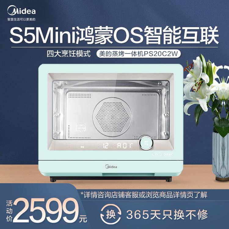 智能蒸烤一体机 S5Mini 鸿蒙OS智能互联 四大烹饪模式 智能家电 PS20C2W