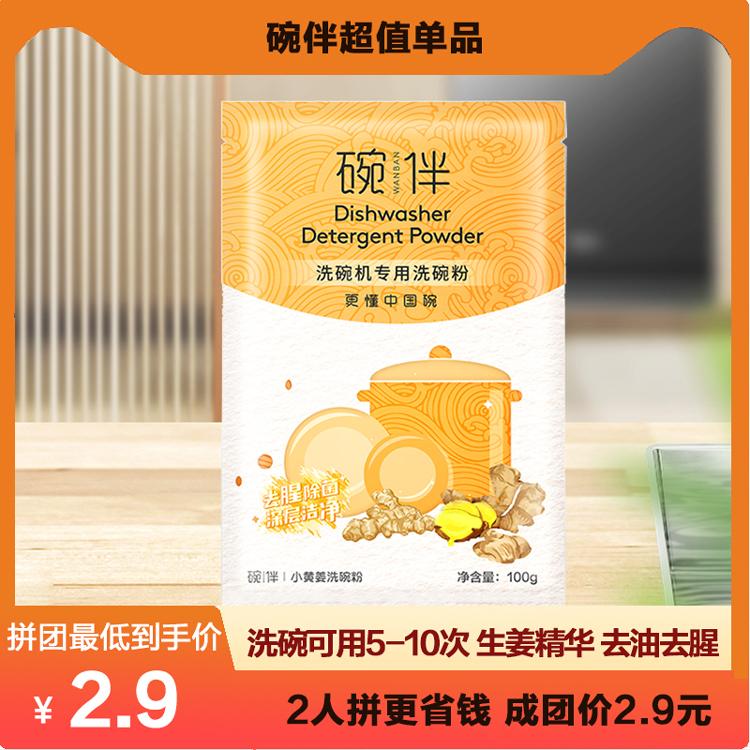 【成团价2.9】小黄姜 碗伴洗碗机专用洗碗粉 去腥除菌 无异味 强效去污 100g