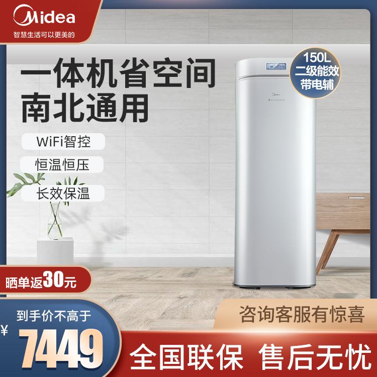 美的空气能热水器150升一体式二级能效 带电辅南北通用 智能家电RSJ-18/150RDN3-E2