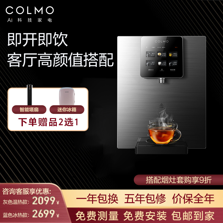 COLMO 管线机RA08 全管路杀菌 6段精准控温 全通量适配 智能家电 安全 CWG-RA08