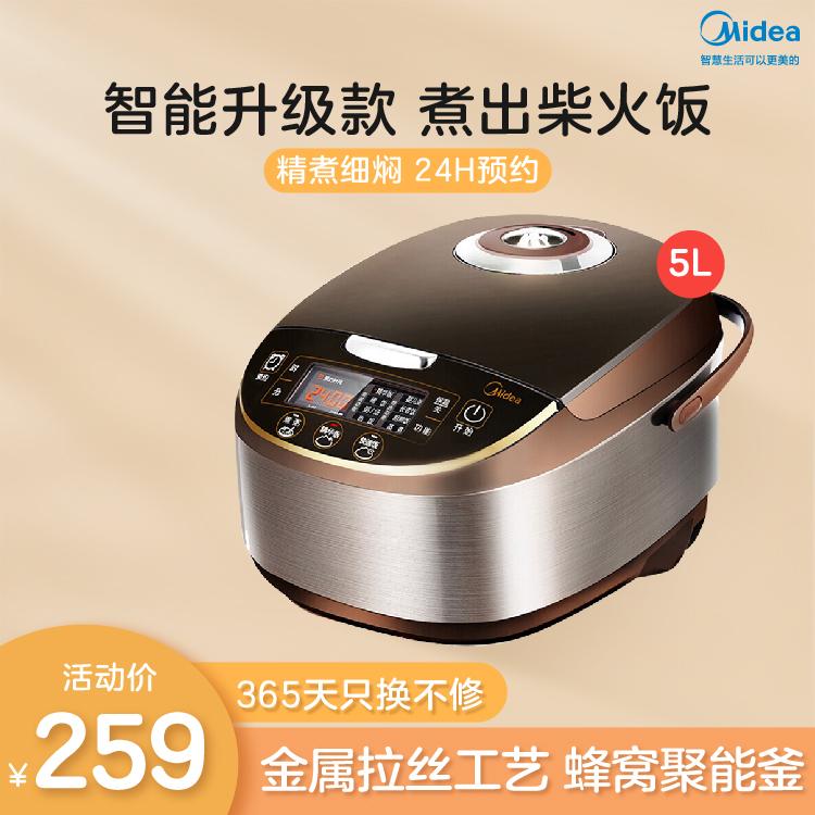 电饭煲 5L升级款适用5-8人 蜂窝内胆 智能24小时预约 MB-WFS5017TM