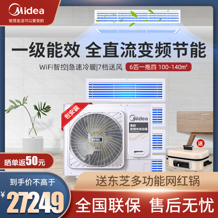 美的家用中央空调多联机6匹一拖四 一级能效WiFi智控智能家电MDS-H140W-A(E1)