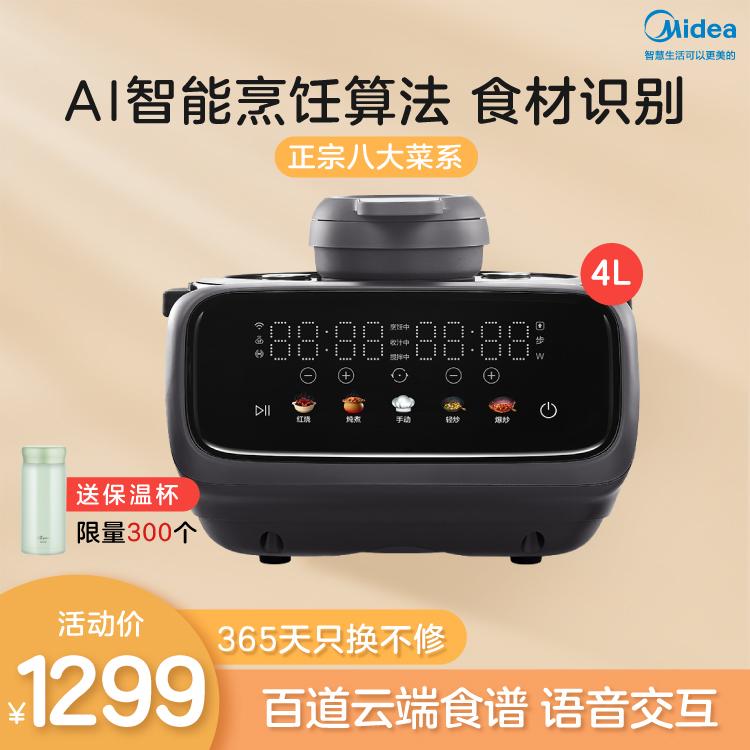 【品质之选】炒菜机器人 自动炒菜机 AI智能烹饪算法 食材识别 智能家电 PY18-X2
