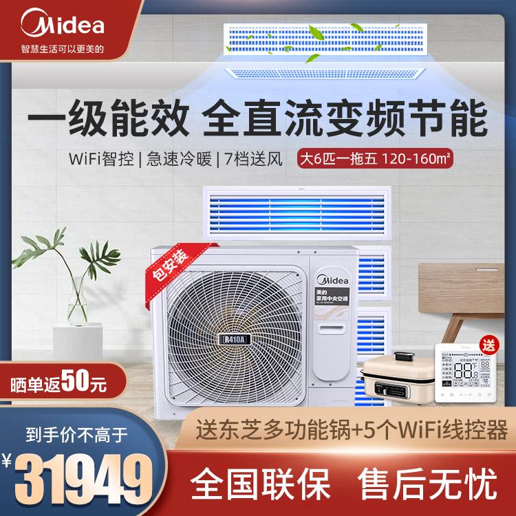 美家用中央空调多联机大6匹一拖五 一级能效WiFi智控 智能家电MDS-H160W-A(E1)