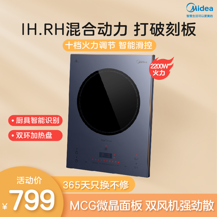 【新品】IH.RH混合动力 厨具智能识别 十档火力调节 MCG微晶面板 电磁炉 C22-DH2210