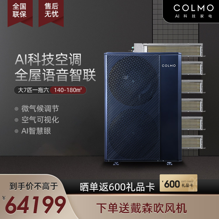 COLMO 中央空调多联机7匹一拖六 鸿蒙OS 智能家电CAE180N1C1-9