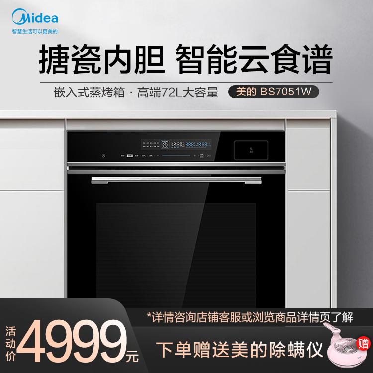 嵌入式蒸烤箱 搪瓷内胆 高端72L大容量 智能云食谱 PVL净味系统 智能家电 BS7051W