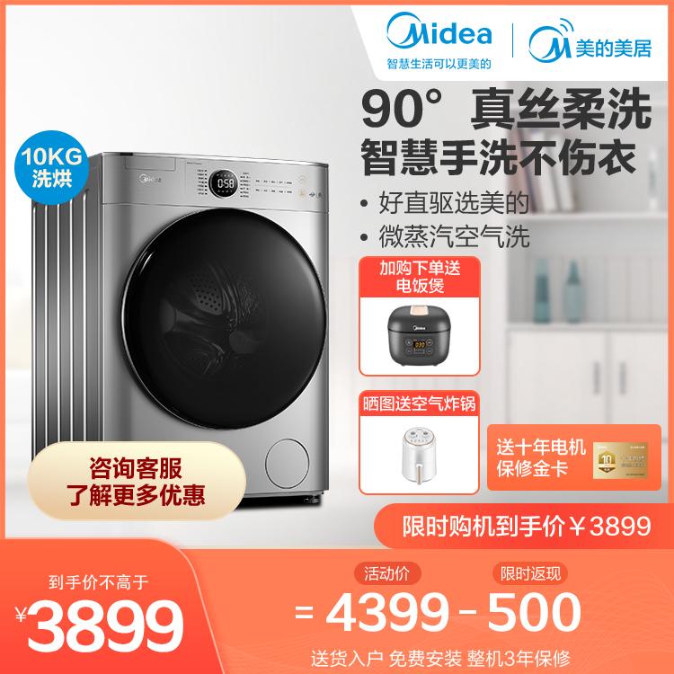 【直驱电机】10KG洗烘一体机 90℃真丝柔洗 低噪变频 智能家电 MD100VT717WDY5