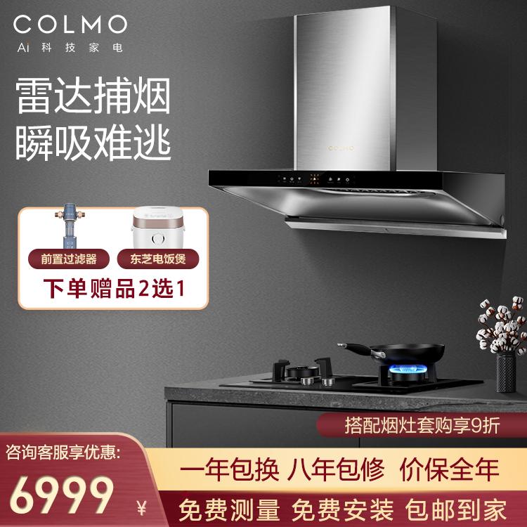 COLMO 吸油烟机 雷达捕烟 蒸汽喷洗 挥手操控智能家电 爆炒静压 CXKP924W-8
