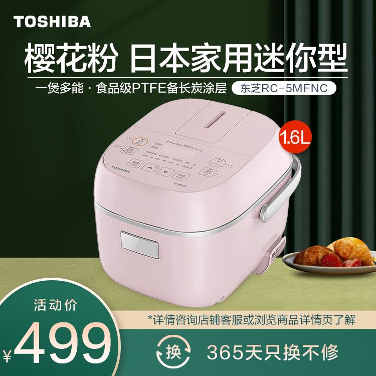 东芝TOSHIBA 小型多功能智能1.6L电饭锅迷你1-2-3人日本家用单人 RC-5MFNC