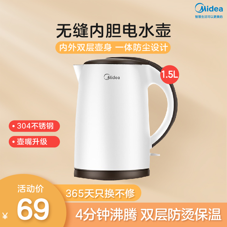【热销】电水壶 1.5L 4分钟快速沸腾 双层防烫 无缝内胆 保温 MK-TM1502