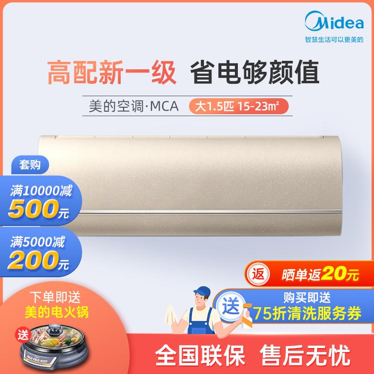 美的新一级能效大1.5匹智能家电变频冷暖 空调挂机KFR-35GW/N8MCA1