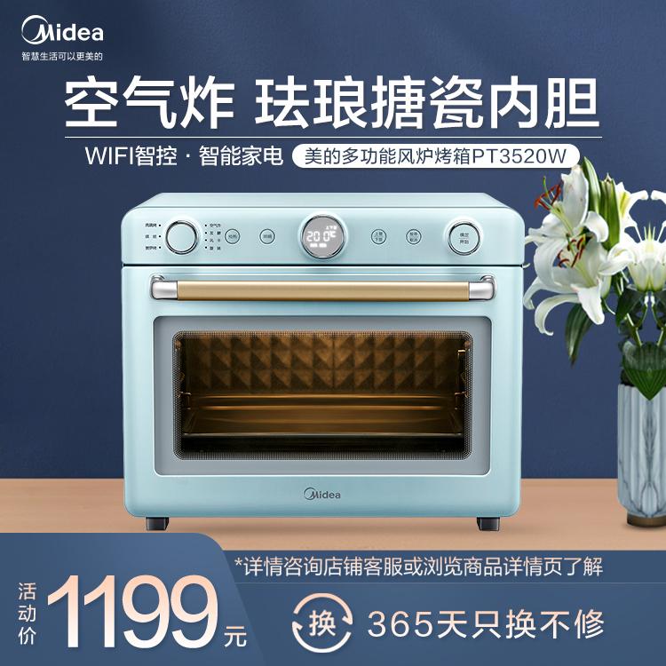 初见 多功能风炉烤箱 35L 空气炸 珐琅搪瓷内胆 WIFI智控 智能家电 PT3520W