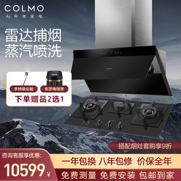 【挥手智控】COLMO烟灶套装S67+QF6 5.0KW CXJP924W+JZT-CST350