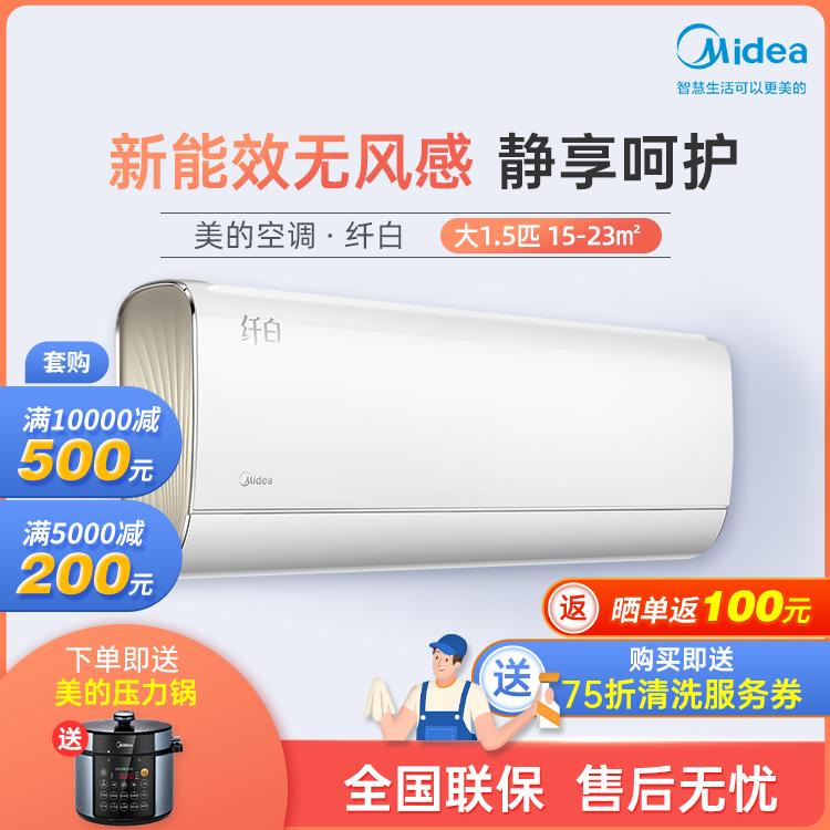 美的纤白大1.5匹智能家电无风感变频冷暖空调挂机KFR-35GW/N8MWA1