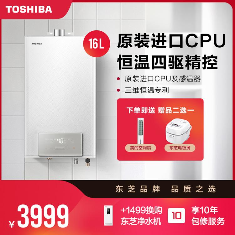 东芝燃气热水器16L CO防护精控恒温强排式日本原装CPU JSQ30-TS3