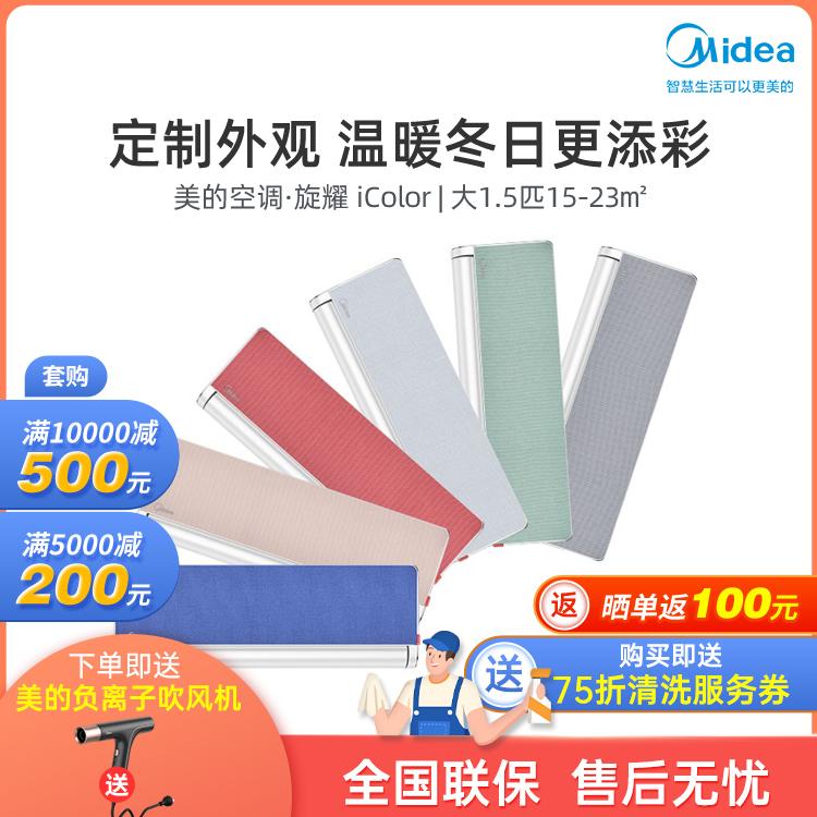 【可定制配色】美的旋耀iColor 1.5匹 变频 空调挂机 智能家电KFR-35GW/N8MTC1