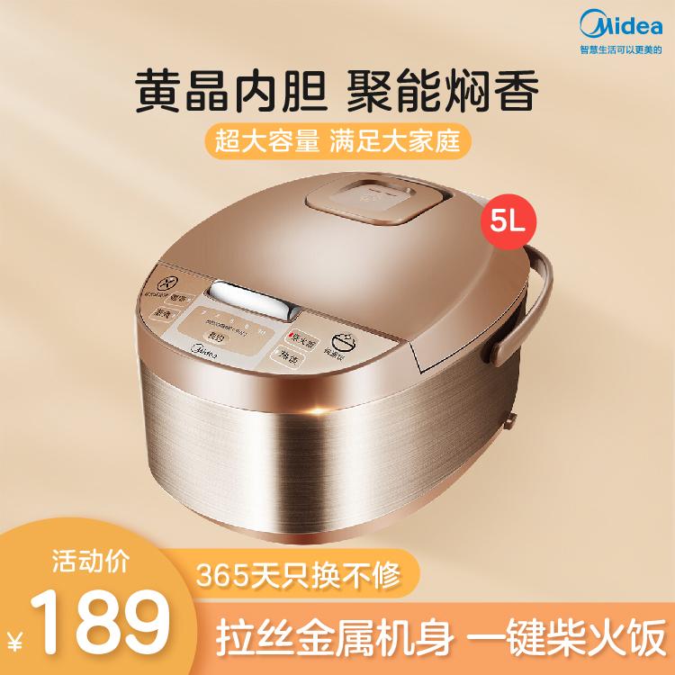 【高性价比】电饭煲 5升适用4-10人 拉丝金属机身 智能预约 一键柴火饭MB-WRD5031A