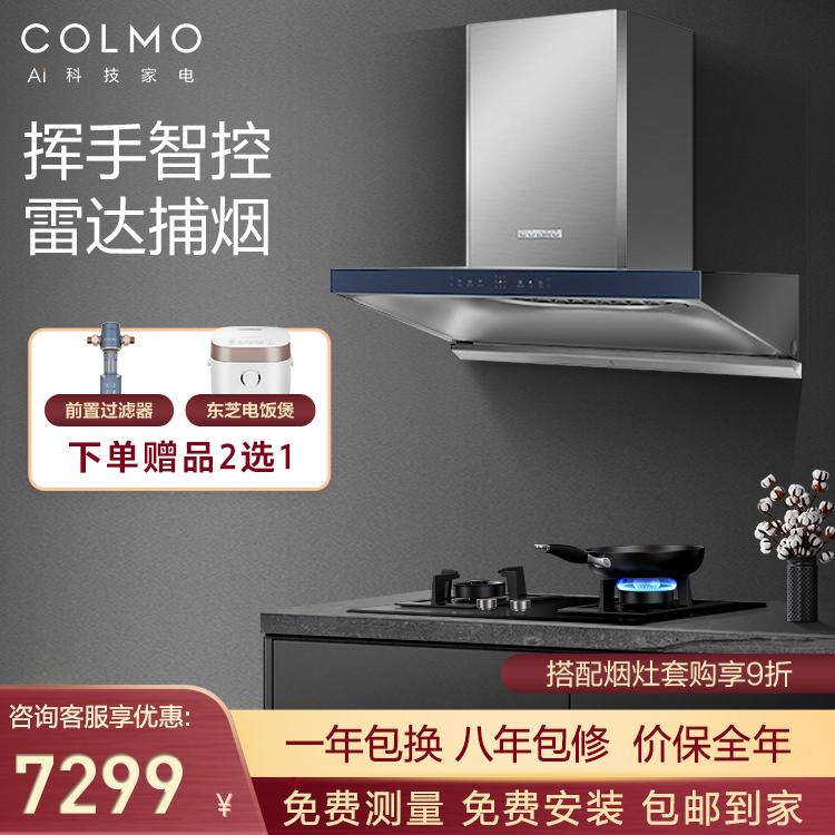 COLMO EVO系列S83吸油烟机 挥手智控 雷达捕烟 智能家电 静享 CXKP924WB-8
