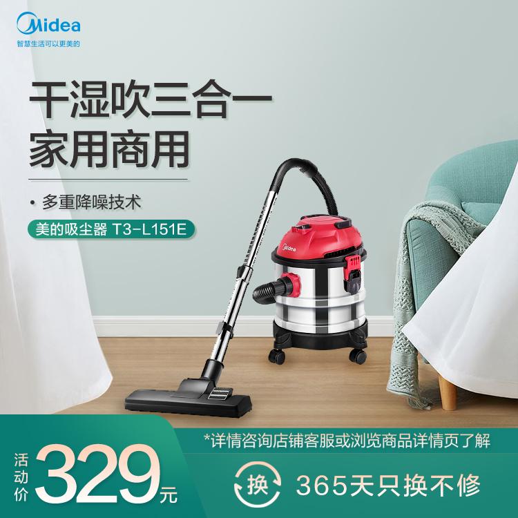 桶式吸尘器 干湿吹三合一 家用商用 T3-L151E1