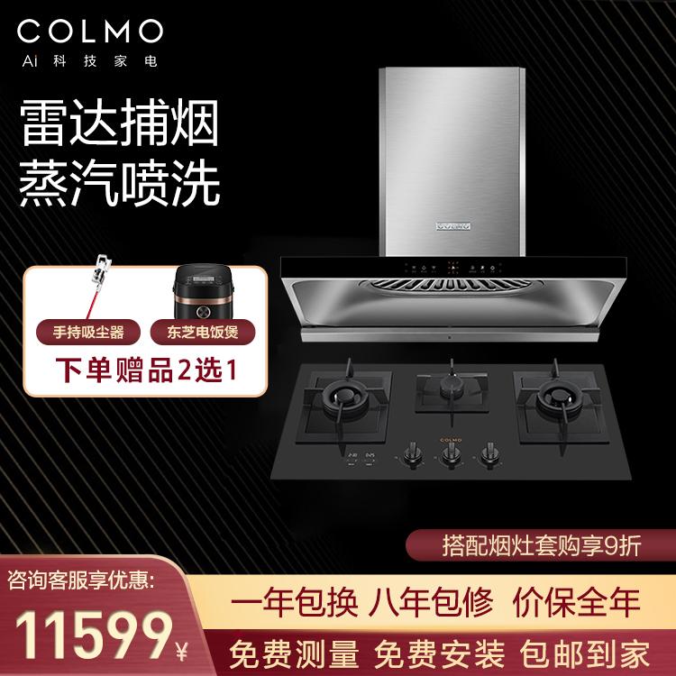 【挥手智控】COLMO烟灶套装 欧式18m³ 三灶眼 CXKP924W-8+JZT-CST350-8
