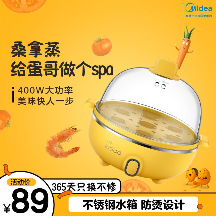 【新品】萌潮捣蛋鬼 蒸蛋器煮蛋器 不锈钢水箱  防烫设计 单层7个蛋 电蒸锅 MZ-ZG16E101