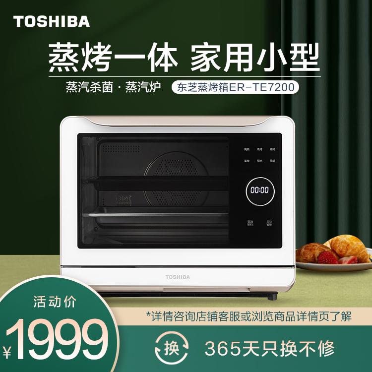 东芝蒸烤箱 家用小型 双层同烤 蒸汽杀菌 蒸汽炉 ER-TE7200