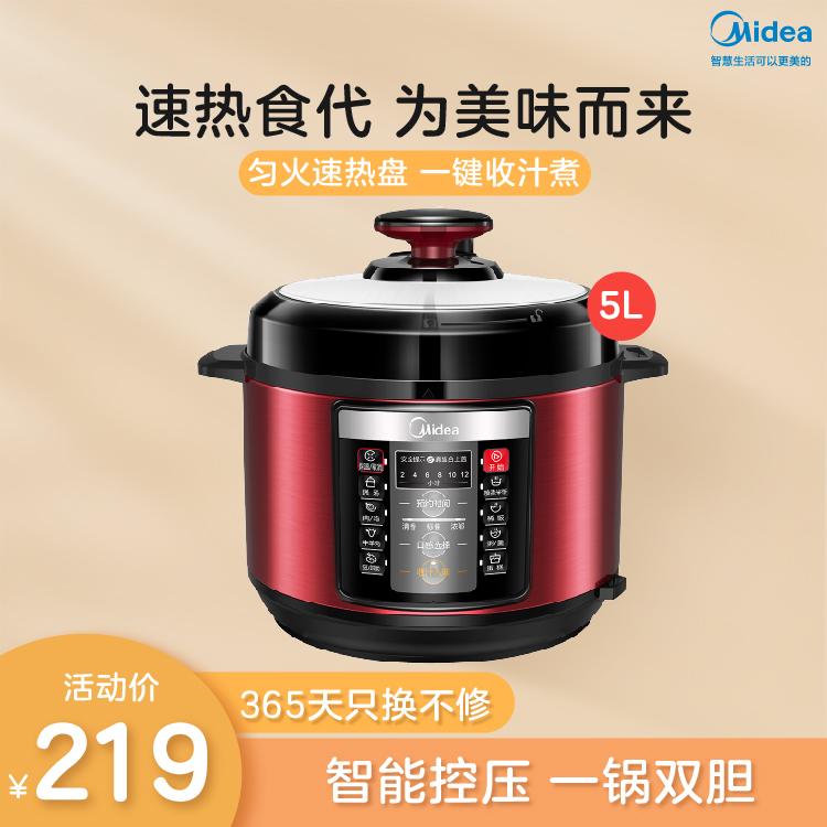电压力锅 5L双胆 8大菜单 智能12小时预约 开盖收汁 安全保护 MY-YL50V103