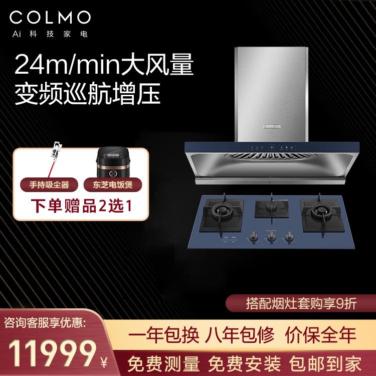 【挥手智控】COLMO 烟灶套装 24m³ CXKP924WB-8+JZT-CST350B-8