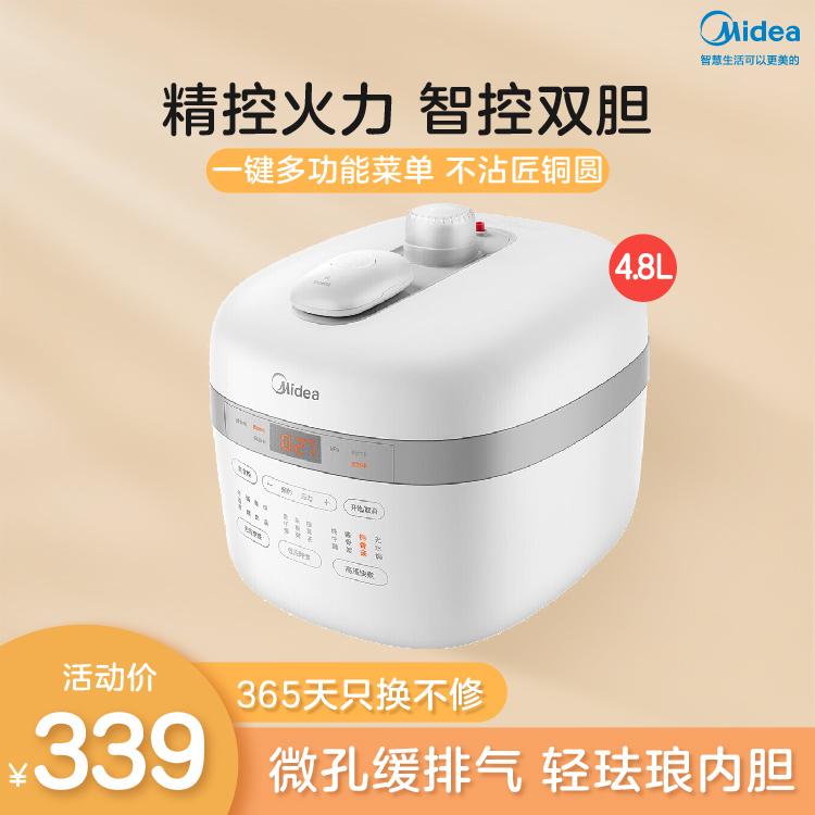 【智控双胆】电压力锅 精控火力微孔缓排气 轻珐琅内胆 智能MY-YL50Easy505
