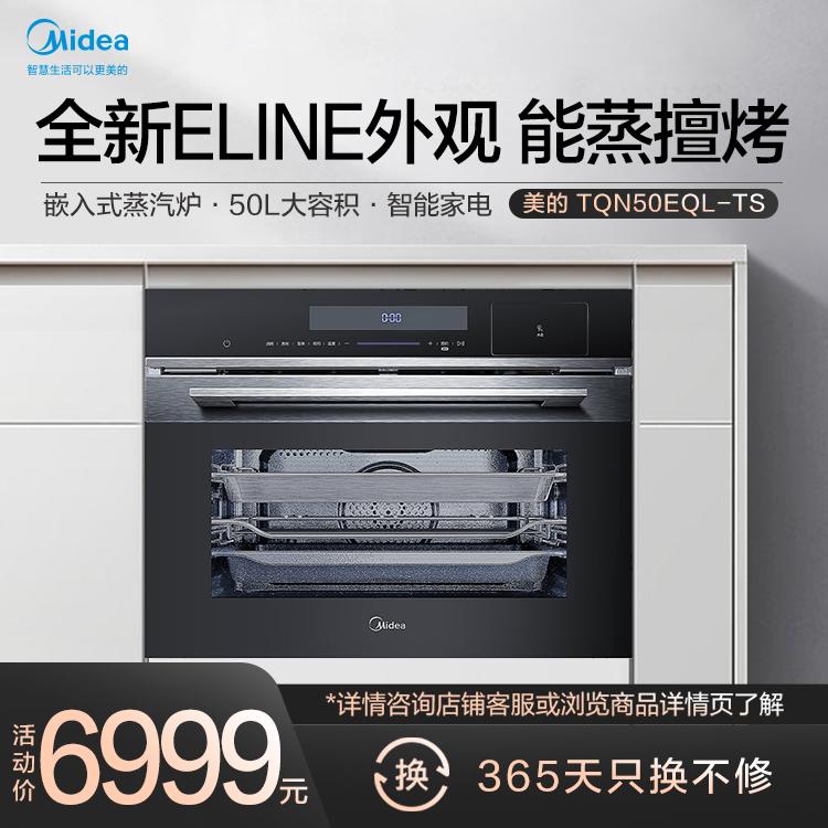 嵌入式蒸汽炉 全新ELINE外观 能蒸擅烤 50L大容积 智能家电 TQN50EQL-TS