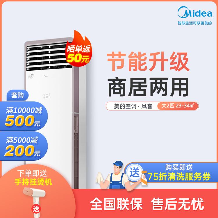美的风客大2匹新三级能效 冷暖变频 空调柜机 智能家电 KFR-51LW/N8MFA3