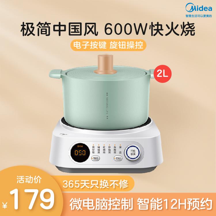 【极简中国风】电炖锅(盅)  智能旋钮操作 600W快火烧  12小时预约 MD-DG20P101