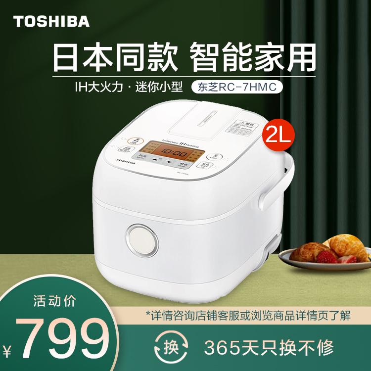 东芝 IH迷你小型多功能2L电饭锅日本同款智能家用1-2-3-4人 RC-7HMC