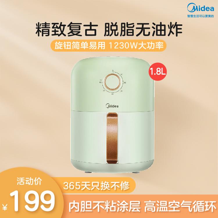 空气炸锅 1.8L精致复古 脱脂无油炸 旋钮简单易用 多功能制作小零食MF-KZ15E201