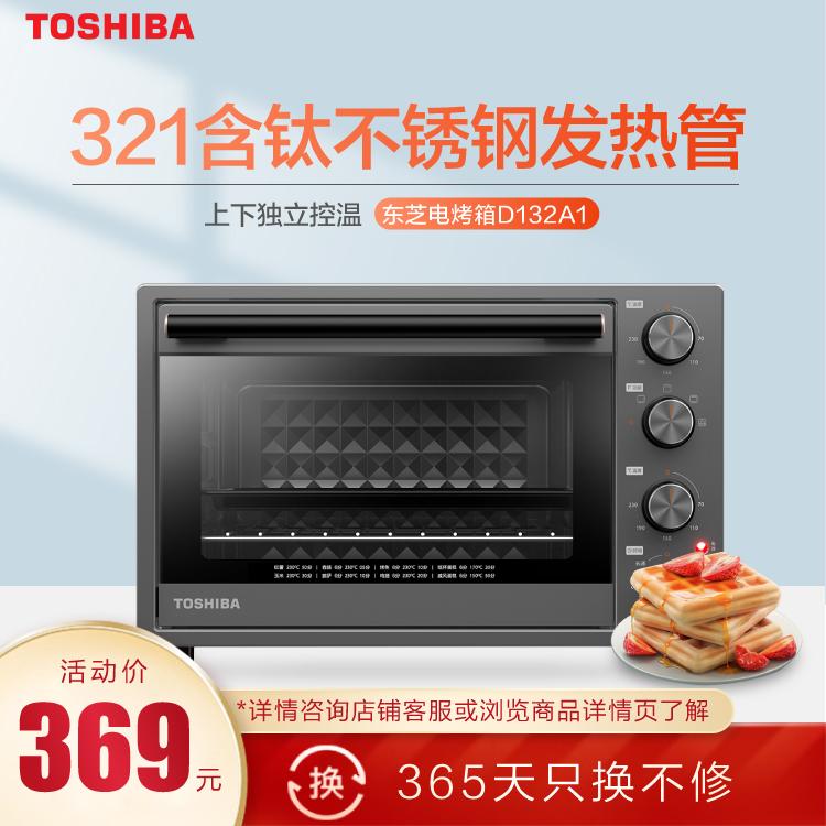 东芝电烤箱 上下独立控温 32L含钛不锈钢发热管 D132A1