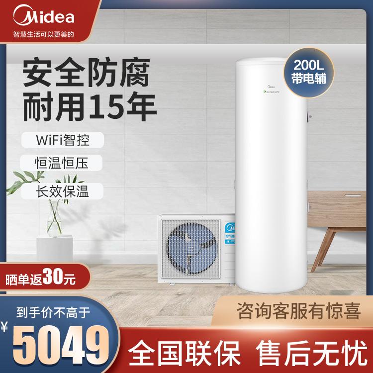 美的空气能热水器200升三级能效带电辅 双源速热 长效保温 KF71/200L-D-(E3)