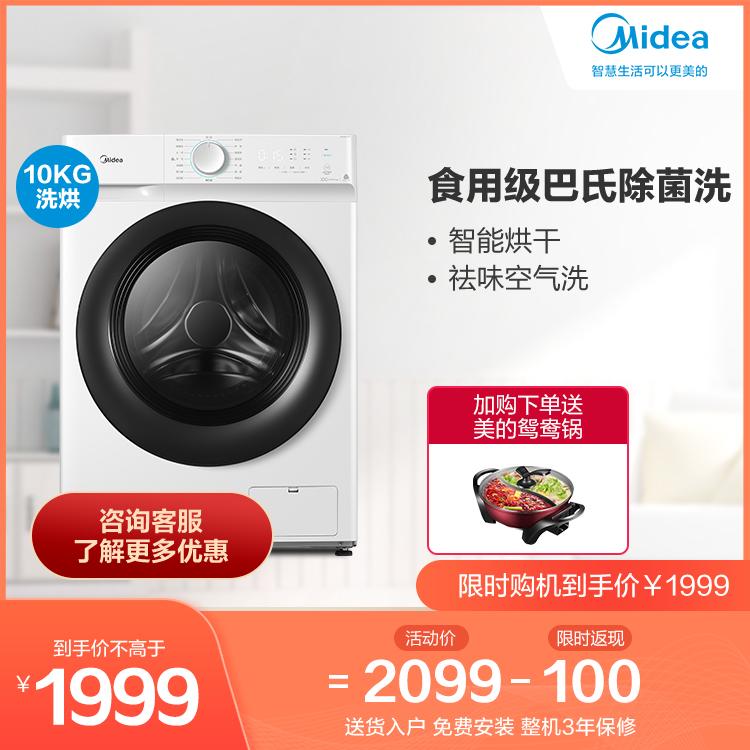 【热销爆款】10KG洗烘一体洗衣机 全自动  BLDC变频 祛味空气洗 MD100V11D