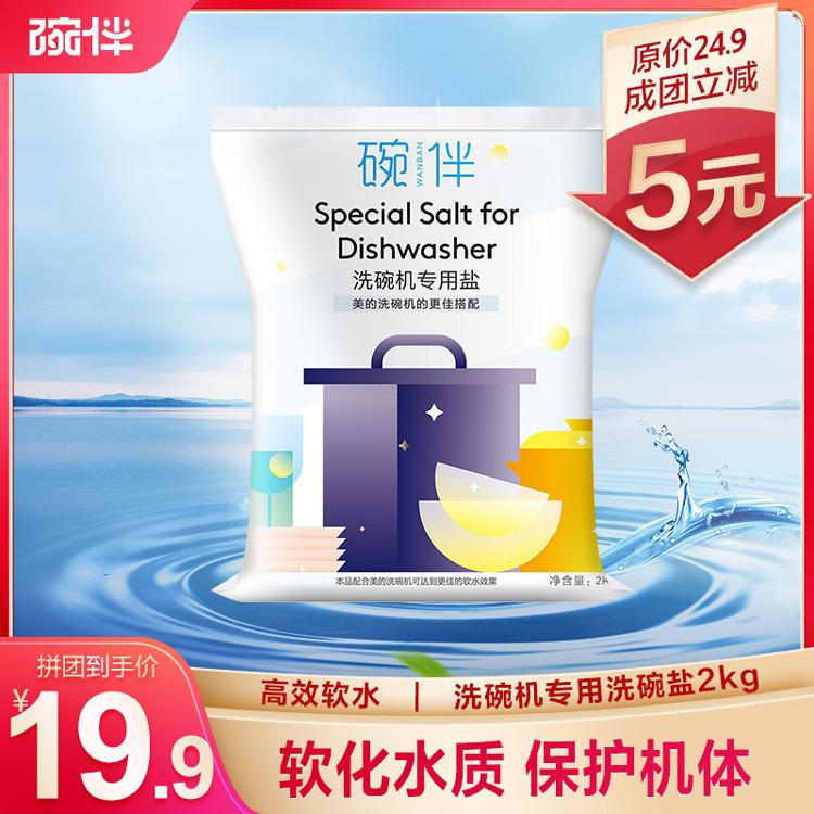【成团价19.9】碗伴 洗碗机专用软水盐 洗碗盐2kg/袋