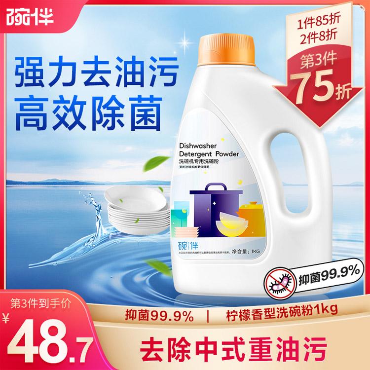 【3件75折】碗伴 1KG 洗碗机专用洗碗粉 生物酶分解污渍 看得见的洁净