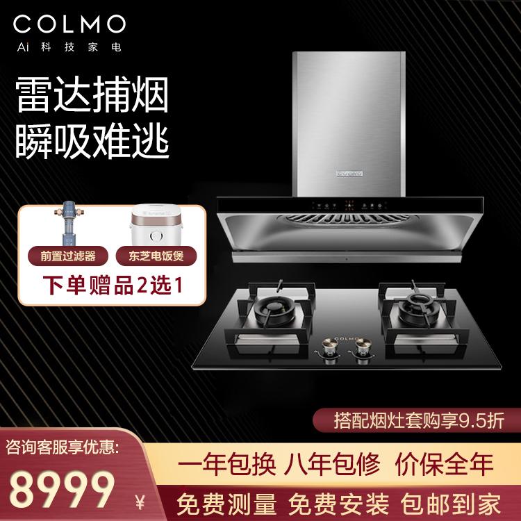 【挥手智控】COLMO 烟灶套装 18m³ 双灶眼 CXKP924W-8+JZT-CSN50-E2