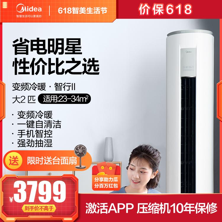 美的智行Ⅱ新三级能效大2匹变频冷暖柜机空调 智能家电KFR-51LW/N8MJA3