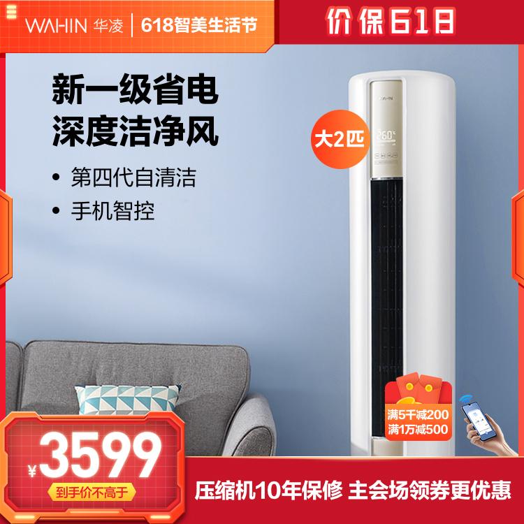 华凌空调新一级能效 大2匹 冷暖变频 智能家电 空调柜机 KFR-51LW/N8HA1